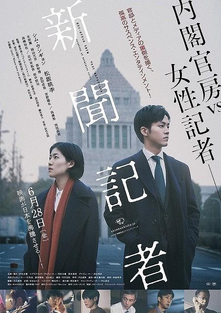 内閣官房VS女性記者 シム・ウンギョン&松坂桃李が問いかける「新聞記者」予告完成