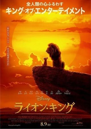 """サバンナの朝焼けに照らされた""""未来の王""""シンバ 「ライオン・キング」ポスター完成"""