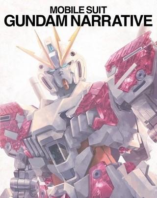 「機動戦士ガンダムNT」グレードアップしたパッケージ版が5月24日から期間限定上映