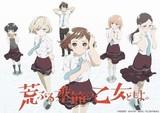 岡田麿里原作「荒ぶる季節の乙女どもよ。」OP&ED主題歌アーティスト決定