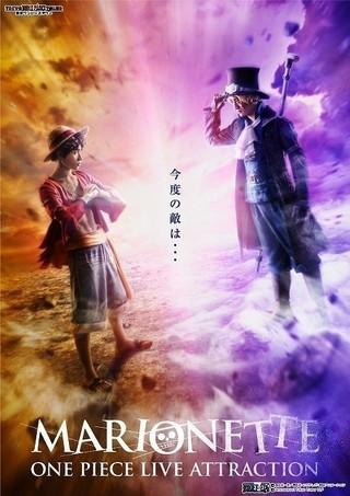 「東京ワンピースタワー」ライブショー、2年ぶりの新作公演スタート サボらが登場