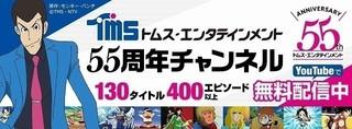 トムス・エンタテインメントが55周年チャンネル開設 「ルパン三世」など400エピソード超を無料配信