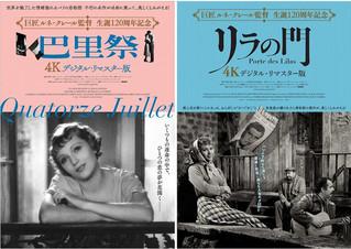 ルネ・クレール生誕120周年記念「巴里祭」「リラの門」4Kデジタルリマスター版公開