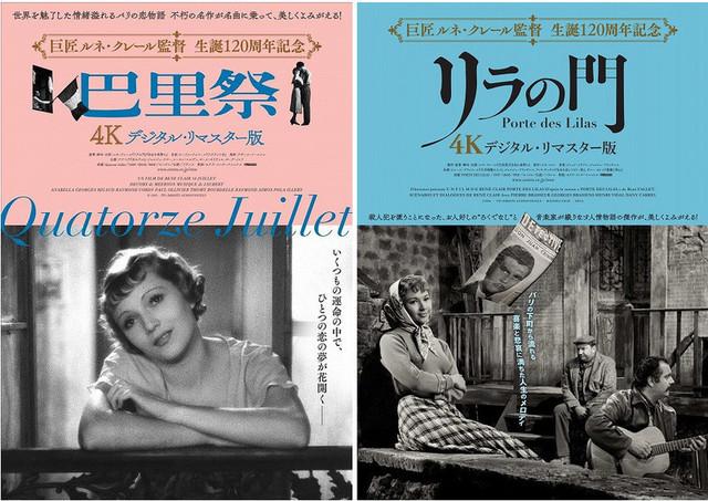 ルネ・クレールの傑作2本が美しい映像で蘇る