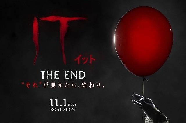 """大ヒットホラー「IT」完結編、11月公開 再び""""それ""""の恐怖と対峙する27年後を描く"""
