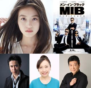 「メン・イン・ブラック」新作、吹き替え声優に今田美桜! 主役のエージェントM演じる