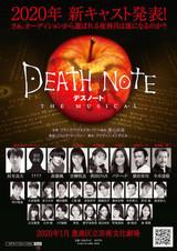 「デスノートTHE MUSICAL」キャストを一新 村井良大が夜神月、高橋颯がエル役に