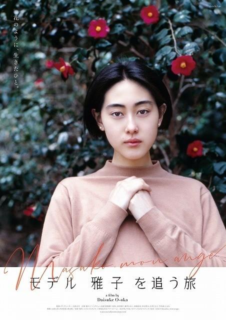 """花のように、生きたひと""""モデル・雅子""""の半生に迫るドキュメンタリー7月26日公開"""