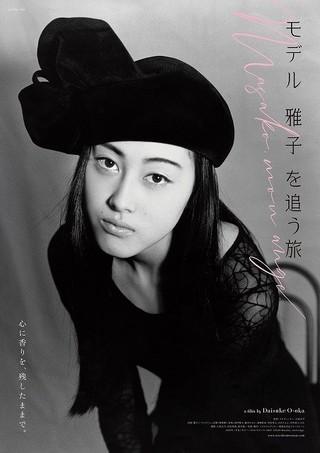 「リング」では貞子の母・山村志津子役を演じた「モデル 雅子 を追う旅」