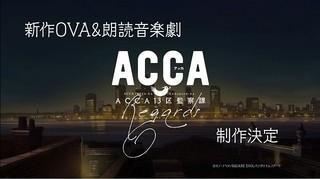 「ACCA13区監察課」新作OVAと朗読音楽劇の特別編が制作決定
