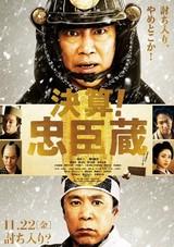 討ち入りって、超金かかる 堤真一×岡村隆史「決算!忠臣蔵」映像が初披露!