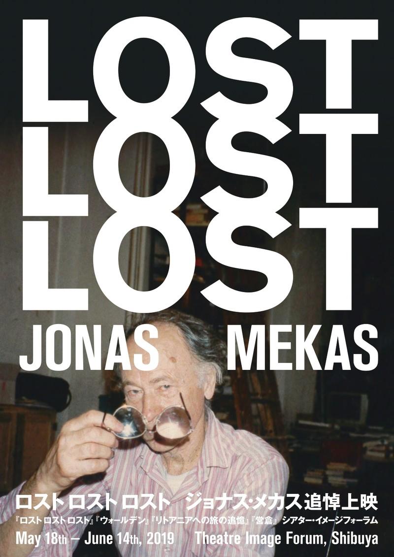 ジョナス・メカス追悼上映 「ロスト ロスト ロスト」「ウォールデン」など4本
