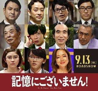 三谷幸喜新作「記憶にございません!」映像初披露! 新キャストに田中圭、有働由美子ら