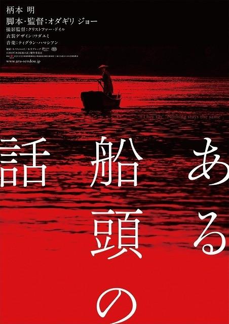 一艘の舟。すべてはそこから始まる…オダギリジョー監督作、特報&ポスター完成
