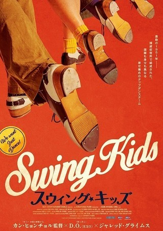D.O.がビートルズ、ボウイでタップダンス 韓国動員100万人「スウィング・キッズ」20年1月公開