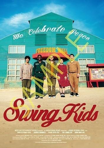 D.O.がビートルズ、ボウイでタップダンス 韓国動員100万人「スウィング・キッズ」20年1月公開 - 画像1