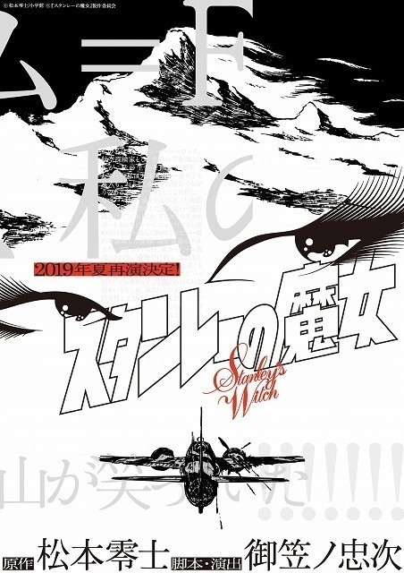 松本零士の戦場漫画「スタンレーの魔女」今夏舞台化 主演キャストは一般公募で決定