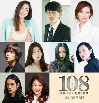 松尾スズキ監督のR18映画「108」新キャスト発表! 中山美穂、岩井秀人らが集結