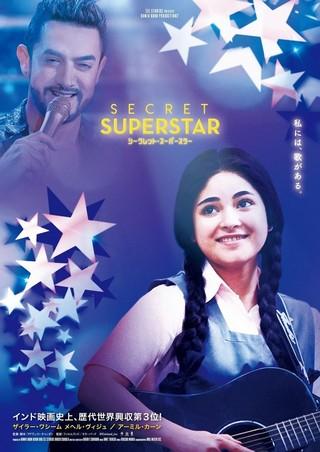 インドの国宝アーミル・カーンが製作・出演「シークレット・スーパースター」8月9日日本公開