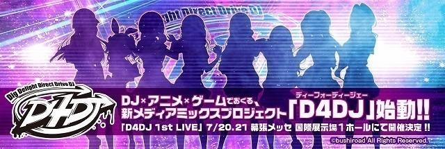 「D4DJ 1st LIVE」が開催されることも決定