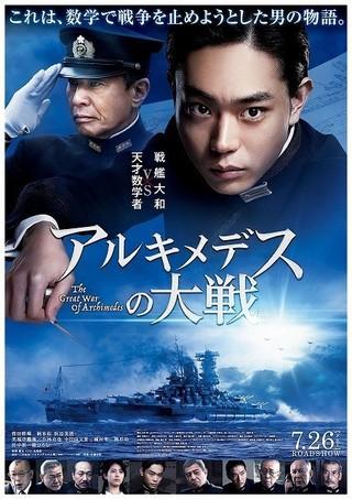 緊迫の海上戦、沈みゆく戦艦大和――菅田将暉「アルキメデスの大戦」最新予告披露