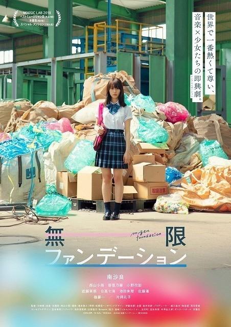 「少女邂逅」枝優花監督がスチールを 担当したポスター