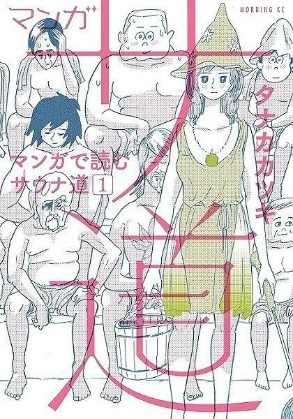サウナの伝道漫画「サ道」ドラマ化! 原田泰造、三宅弘城、磯村勇斗が出演 - 画像5