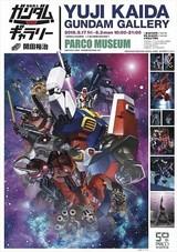 「ガンプラ」パッケージアートを展示する「開田裕治の機動戦士ガンダムギャラリー」開催