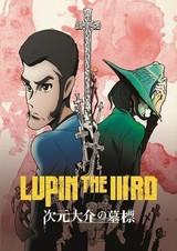「峰不二子の嘘」公開にあわせ「LUPIN THE IIIRD」シリーズ過去作をリバイバル上映