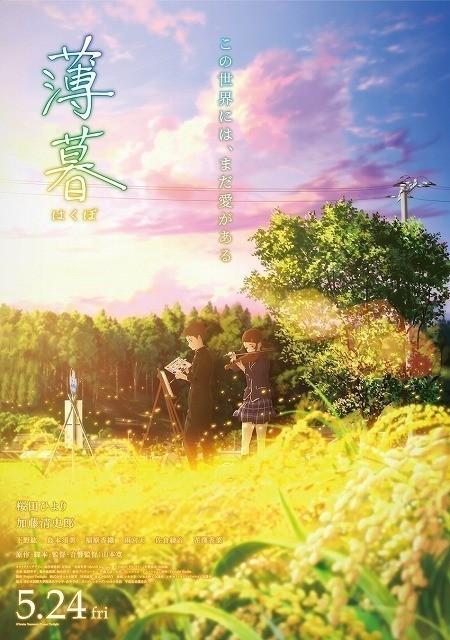 福島県では5月24日から先行版上映