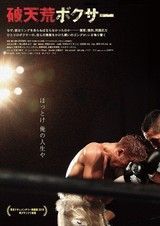 日本ボクシング界の常識に挑む! ドキュメンタリー「破天荒ボクサー」7月6日公開