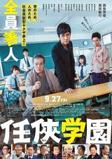 西島秀俊×西田敏行「任侠学園」映像初披露! 主題歌は東京スカパラダイスオーケストラ