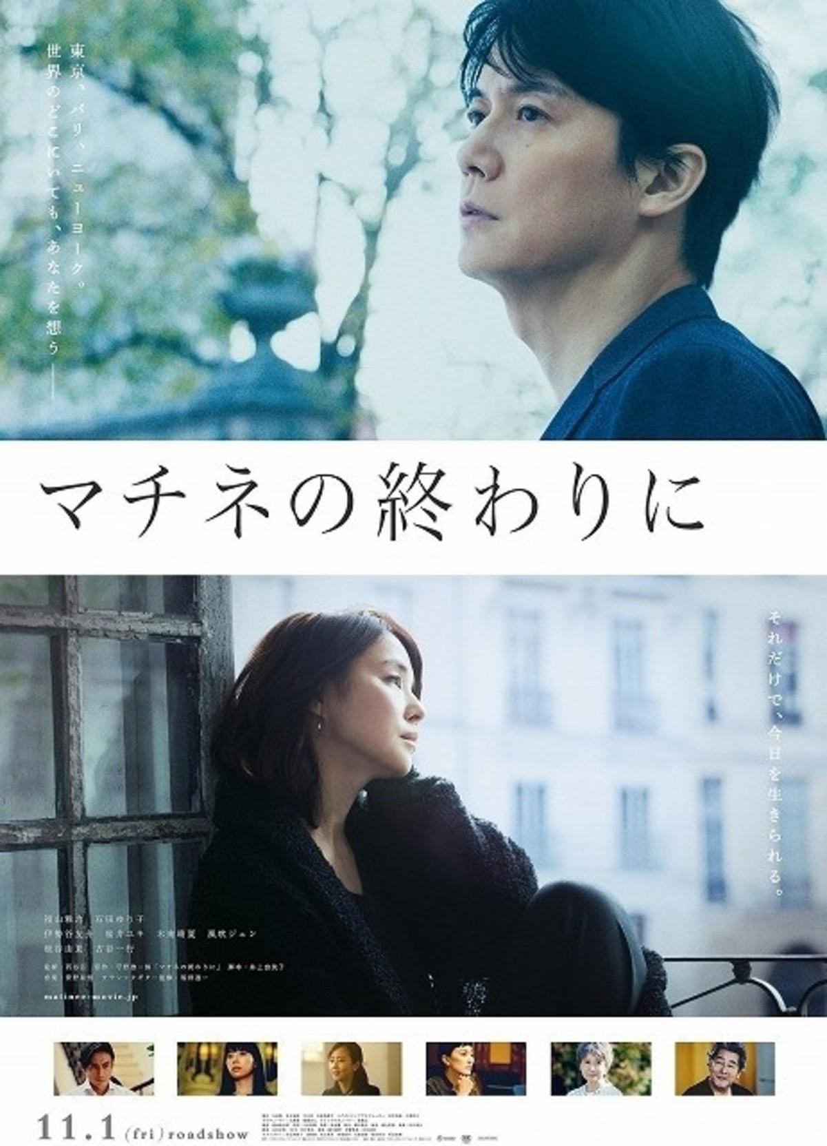 福山 石田 ゆり子 映画