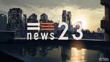 TBS「NEWS23」新オープニングで新海誠×サカナクションのコラボレーション実現