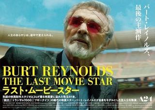 バート・レイノルズさん最後の主演作「ラスト・ムービースター」9月6日公開決定!