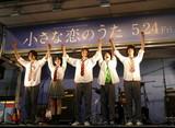 佐野勇斗ら「小さな恋のうたバンド」が歌舞伎町でバンド演奏、ファン1500人を魅了