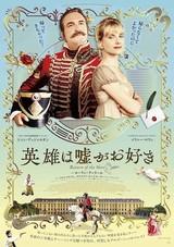 J・デュジャルダン×M・ロラン 偽の英雄をめぐるロマンチックコメディ、10月公開