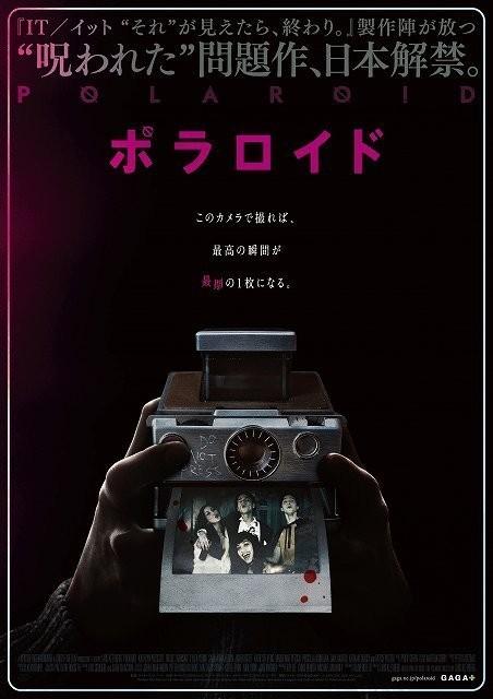 悪夢を呼ぶポラロイドカメラ