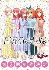 「五等分の花嫁」第2期製作決定 風太郎と5つ子姉妹のラブコメが再び
