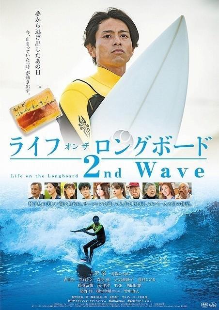 「ライフ・オン・ザ・ロングボード 2nd Wave」ポスター