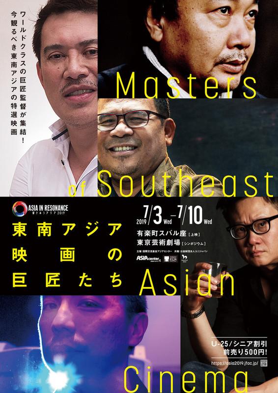 東南アジアの巨匠の特選映画がずらり!