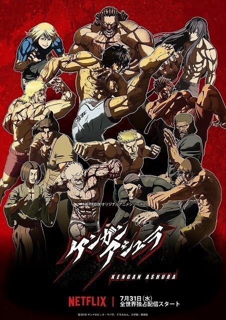「ケンガンアシュラ」石田彰、緒方恵美ら13人出演決定 闘技者13人が集結したキービジュアルも公開