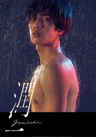 志尊淳、濡れる体と儚き視線 ヌードに挑む官能ラブストーリー「潤一」が1週間限定で劇場公開