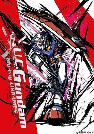 「逆シャア」「0080」など「宇宙世紀ガンダム」シリーズ劇場6作&OVA4作を廉価版ブルーレイで発売
