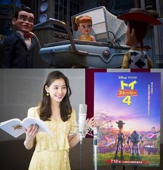 「トイ・ストーリー4」日本語版声優に新木優子! オーディション勝ち抜き実力見せる