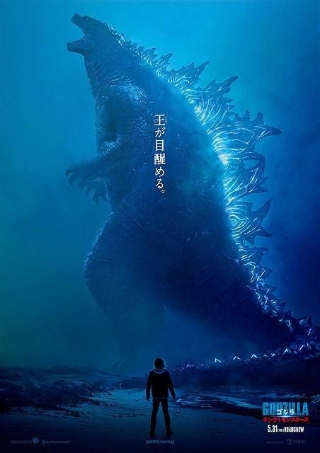 もしも超絶ゴジラオタクがハリウッドで「ゴジラ」を撮ったら… M・ドハティ監督が愛を叫ぶ