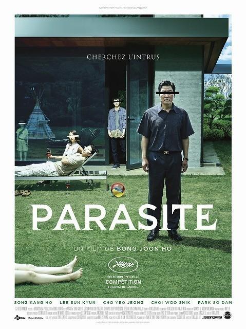 パルムドールに輝いたポン・ジュノ監督の「Parasite」仏版ポスター
