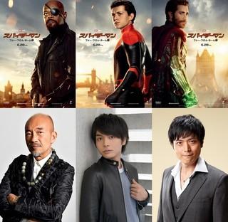 「スパイダーマン」新作、日本語吹き替え版声優発表! ミステリオ役は高橋広樹