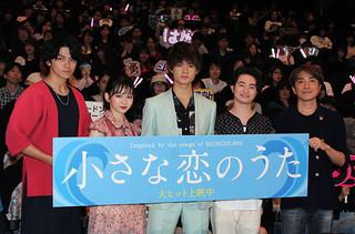 「小さな恋のうた」バンドメンバーが森永悠希のMCを絶賛、佐野勇斗「滑舌がいい」