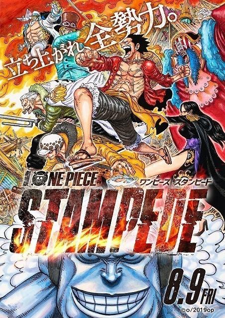 尾田栄一郎が描き下ろし!「ONE PIECE STAMPEDE」ポスターで ...